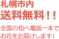 札幌市内送料無料!!全国の街へ電話一本でお花をお届けします!