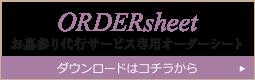 ORDERsheet お墓参り代行サービス専用オーダーシート ダウンロードはコチラから