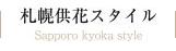 札幌供花スタイル